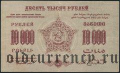 ЗСФСР, 10.000 рублей 1923 года