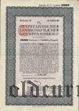 Калининград (Königsberg) Восточная Пруссия, 7% Сельскохозяйственная Ипотека, 2000 goldmark 1927