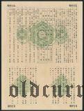 Япония, облигация 7,50 иен 1944 года
