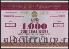 Грузия, акция 1000 рублей 1993 года