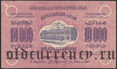 ЗСФСР, 10.000 рублей 1923 года. Красная