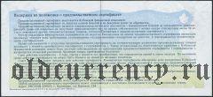 Кубанская Финансовая Компания, продовольственный сертификат, 1995 год