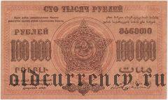 ЗСФСР, 100.000 рублей 1923 года