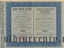Египет, Credit Foncier Egyptien, 20 ливров 1937 года