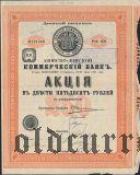Азовско-Донской Коммерческий Банк, 250 рублей 1912 года