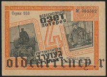 4-я лотерея ОЗЕТ, 1932 год