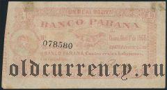 Аргентина, BANCO PARANA, 1 реал 1868 года