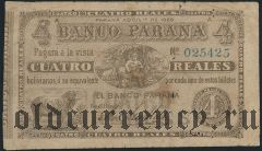 Аргентина, BANCO PARANA, 4 реала 1868 года