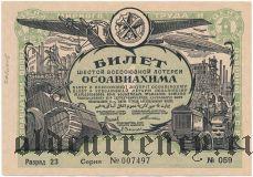 6-я лотерея Осоавиахима, 1931 год