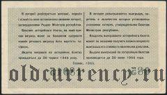 Украина, лотерея 1965 года, 8-й выпуск