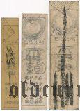 Япония, Хансацу, 5 бу, 1 и 3 мон 1869 года