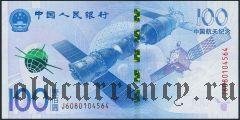 Китай, 100 юаней 2015 года