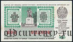 Киргизия, лотерея 1991 года, 4-й выпуск