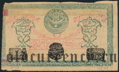 Хива, 50 рублей 1923 года