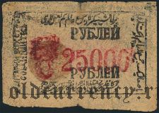 Хива, 25.000 рублей 1921 года. Без ВЗ