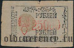 Хива, 25.000 рублей 1921 года. ВЗ