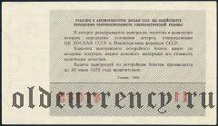 Лотерея ДОСААФ 1969 года, 2-й выпуск