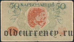 Украина, 50 карбованцев (1918) года. Без серии