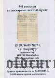 Аукционный каталог ценных бумаг 2007 год