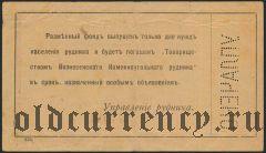 Донецк, Вознесенский каменноугольный рудник наследниц Карпова, 1 рубль