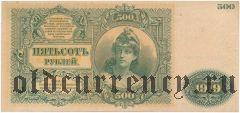 ВСЮР, 500 рублей 1919 года