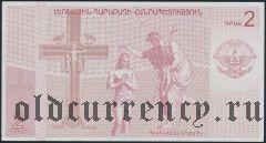 Нагорный Карабах, 2 драма 2004 года