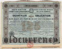Общ. Южно-Русской каменноугольной пром., 125 рублей 1897 года