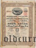 Общ. для производства зеркального стекла, 93 руб. 75 коп. 1912 года