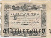 Общ. Франко-Русских заводов, 500 франков 1881 года