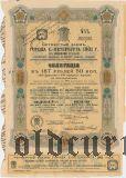 Заем города Санкт-Петербурга, 187 руб. 50 коп. 1901 года