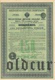 Дворянский Земельный Банк, 150 рублей 1897 года
