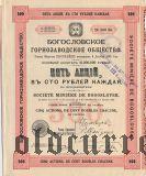 Богословское горн. общ., 500 рублей 1913 года