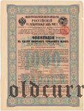 Российский 4% государственный заем 1902 года, 1000 марок