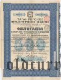 Таганрогское металлургическое общ., 187 руб. 50 коп. 1898 года