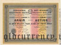 Русско-Бельгийское металлургическое общ., 250 рублей 1900 года