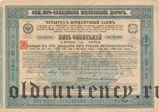 Юго-Западная ж.д., 625 рублей 1885 года