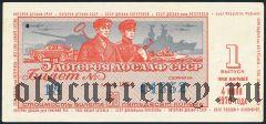 Лотерея ДОСААФ 1970 года, 1-й выпуск