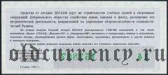 Лотерея ДОСААФ 1972 года, 2-й выпуск
