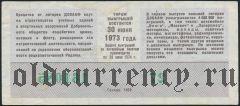 Лотерея ДОСААФ 1973 года, 1-й выпуск