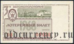3-я лотерея ДОСААФ, 1968 год