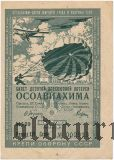 10-я лотерея Осоавиахима, 1935 год