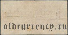 Эссен (Essen), 5.000.000 марок 14.08.1923 года