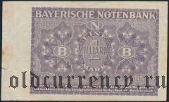 Мюнхен (München), 1.000.000.000 марок 1923 года