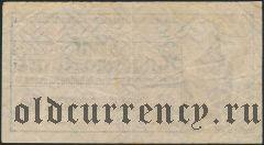 Альтона (Altona), 5.000.000 марок 15.09.1923 года