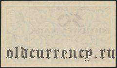 Альтенбург (Altenburg), 50.000.000 марок 1923 года