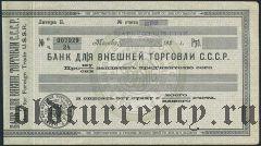 Чек, Банк для Внешней Торговли С.С.С.Р.