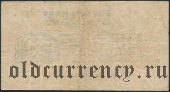 Вальденбург (Waldenburg), 500.000 марок 1923 года