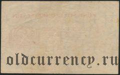 Вальденбург (Waldenburg), 5.000.000 марок 28.08.1923 года