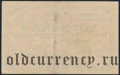 Хемниц (Chemnitz), 10.000.000 марок 1923 года. Вар. 2