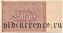 25.000 рублей 1921 года. Кассир: Силаев